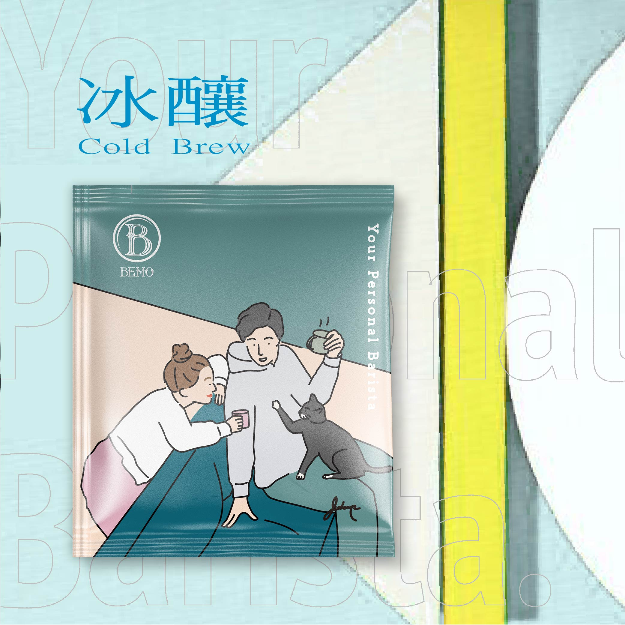 BEMO Café 冰釀系列 / 西達摩 水洗 吳則霖特選批次(中深焙)